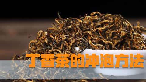 懂得养生  :丁香茶冲泡方法