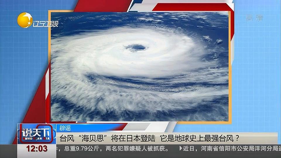 """台风""""海贝思""""将在日本登陆,它是地球史上最强台风?"""