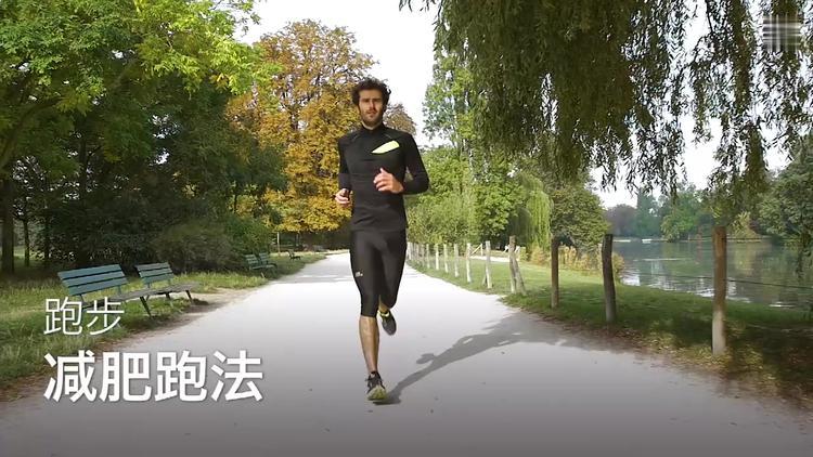 跑步减肥法_减肥方法:跑步减肥