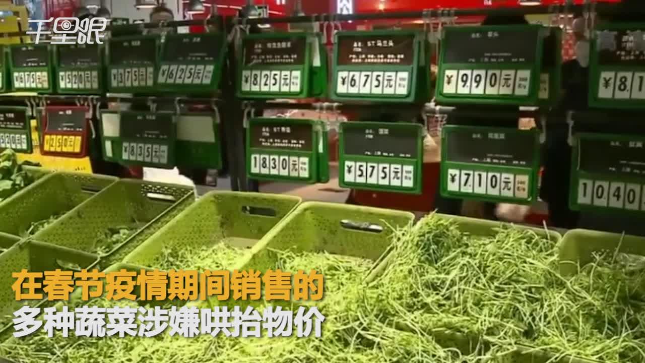 「上海」生菜涨价近7倍 上海家乐福一门店拟被罚200万元