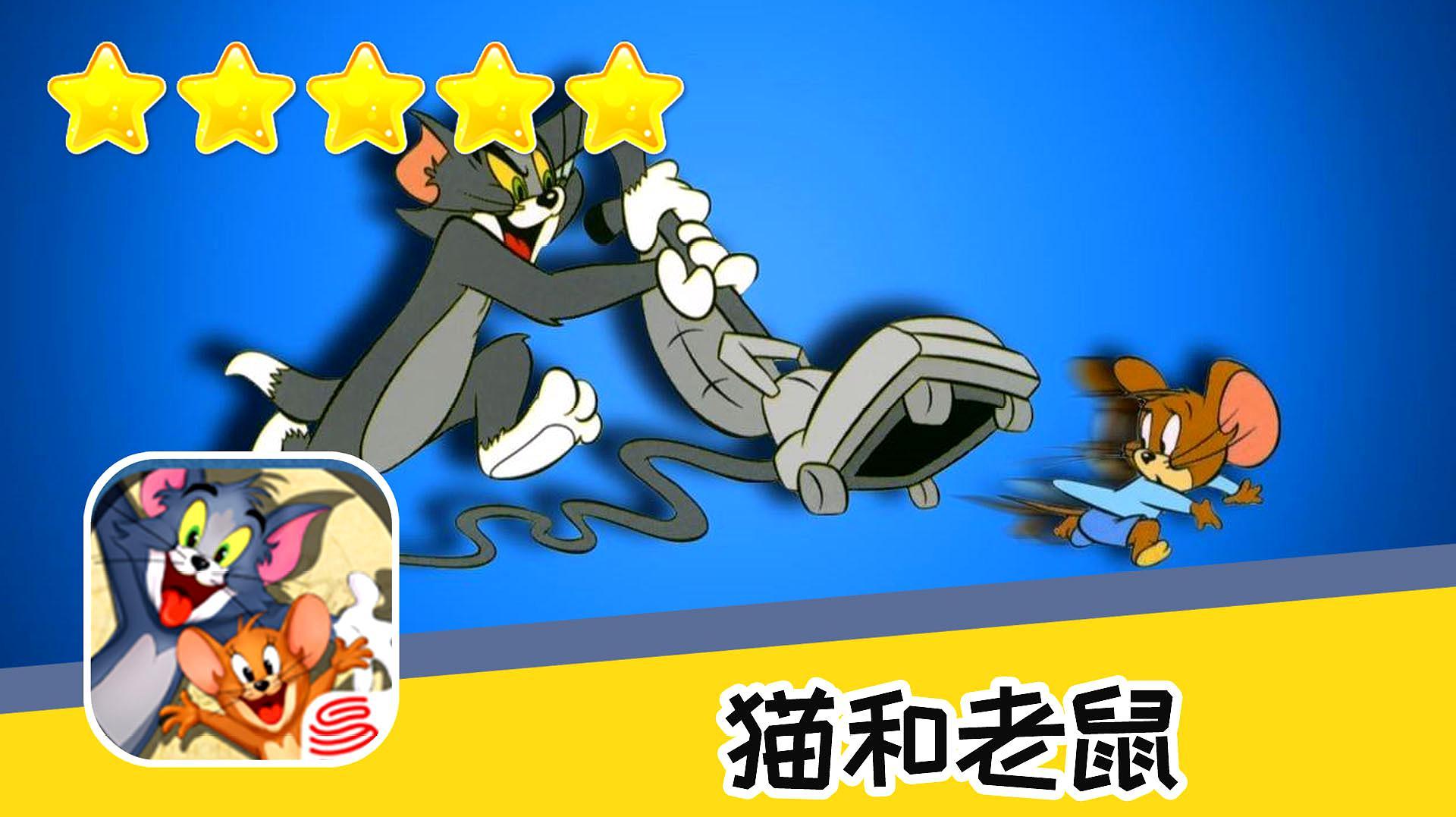 猫和老鼠游戏怎么玩