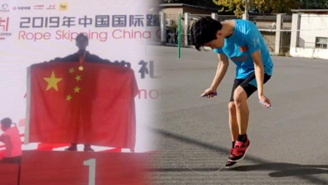 脚快如马达!山东男孩1秒跳绳7.4次获世界冠军