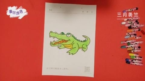 儿童画画教学视频,给鳄鱼涂色 亲子绘画涂色大全