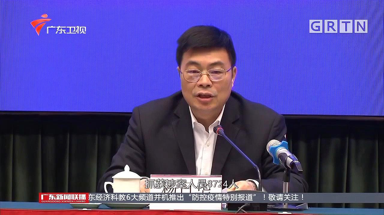 广东省政府新闻办疫情防控第二十二场新闻发布会举行