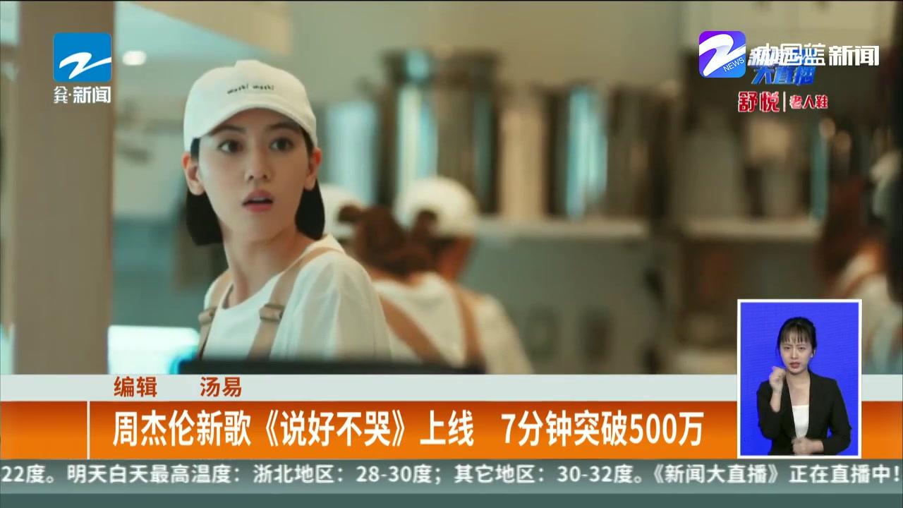 周杰伦新歌《说好不哭》上线 7分钟突破500万