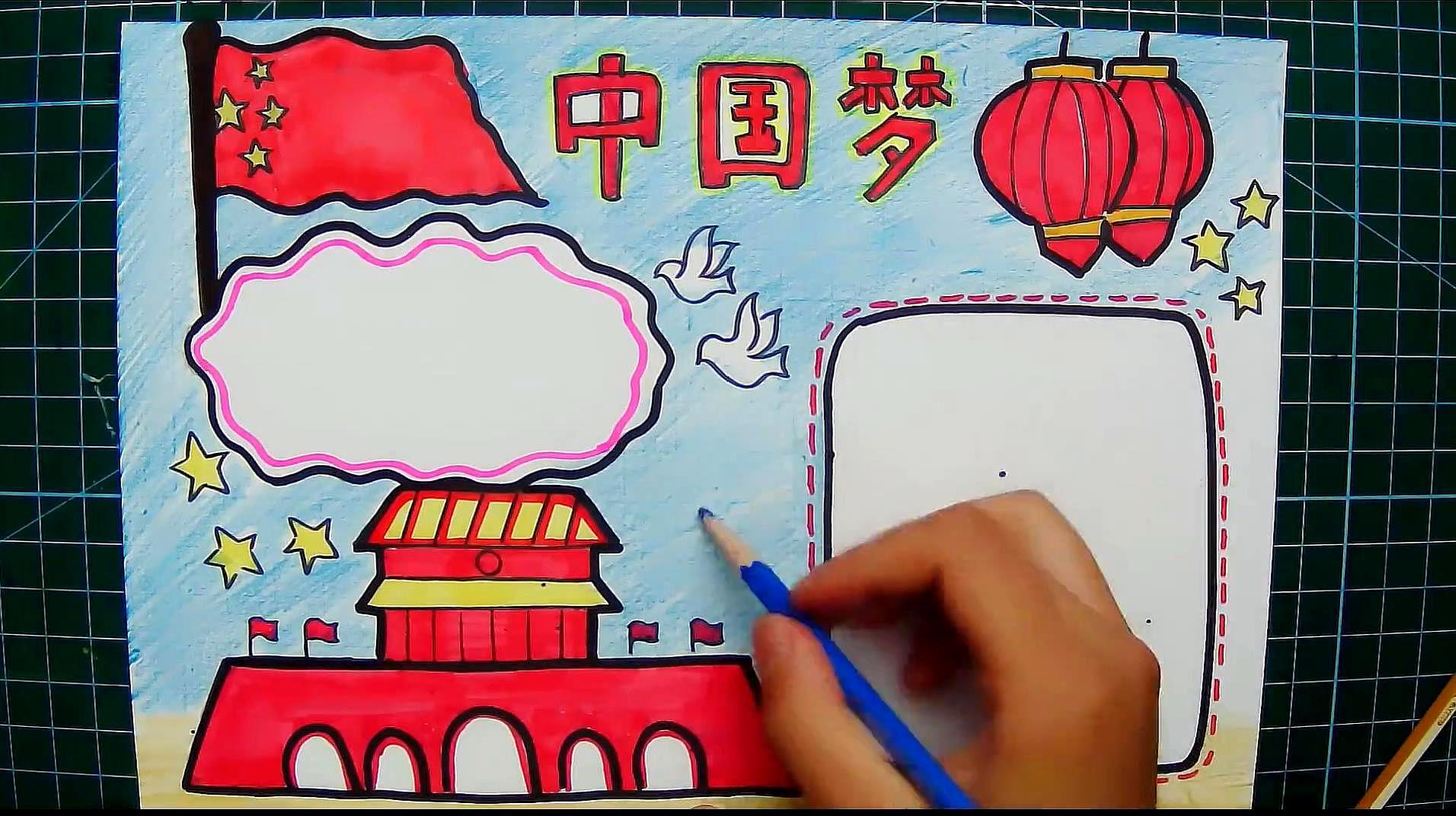 小学爱国题材简笔画