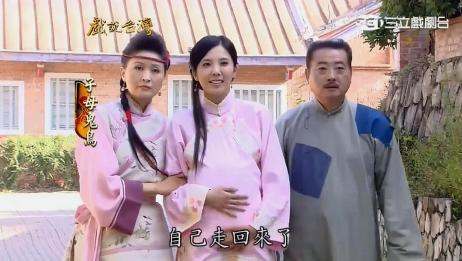 戏说台湾:丈夫出狱,妻子打扮得漂漂亮亮,结果被丈夫一顿嘲讽!