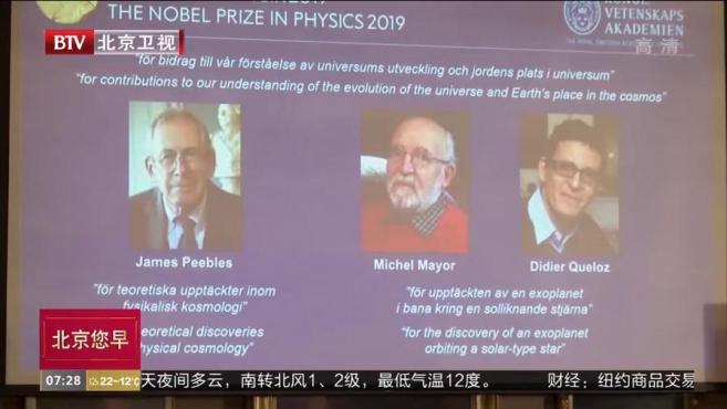 三名科学家分享2019年诺贝尔物理学奖!
