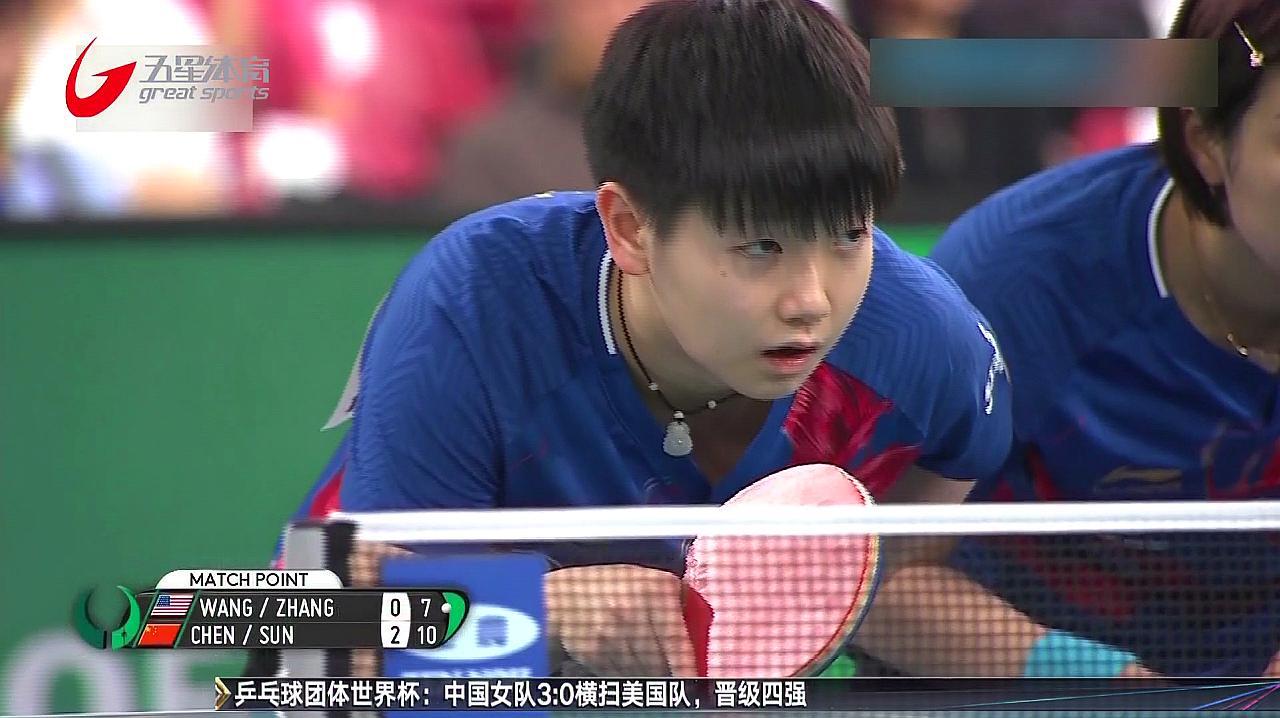 乒乓球团体世界杯 中国女队横赛美国晋级四强