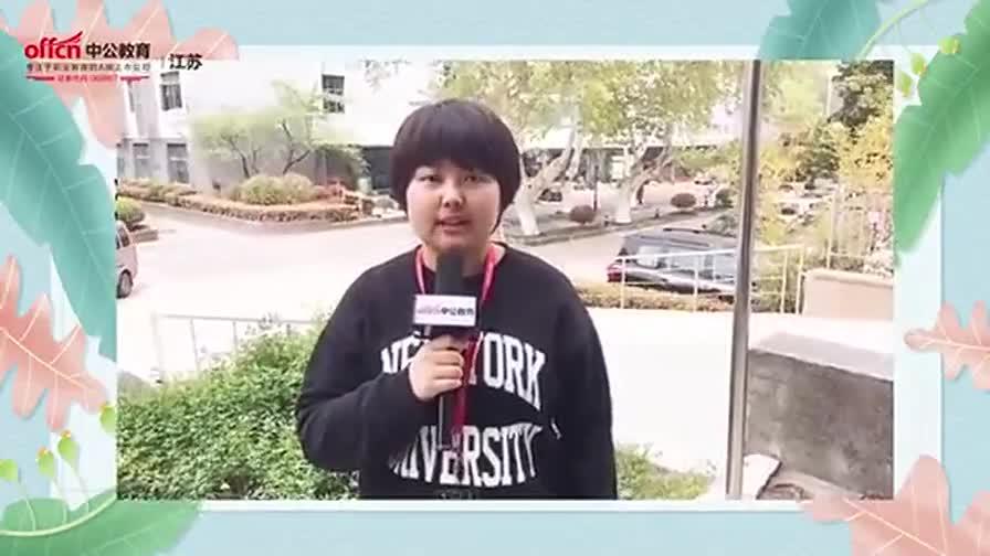 江苏省考成绩即将发布,多少分能进面?
