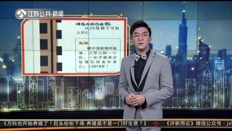 南京资讯:高空坠物的杀伤力有多大?