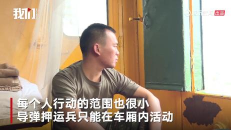"""火箭军的导弹咋运输?60秒揭秘东风快递""""镖师""""的押运日常"""