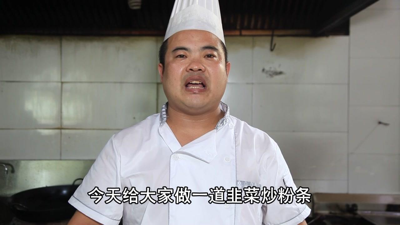 大厨教你在家做:韭菜炒粉条,好吃下饭,实实在在的家常菜