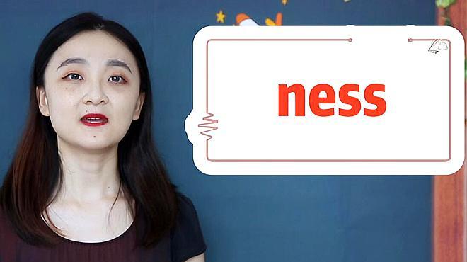 ness后缀的意思、近义词、用法搭配、使用场景
