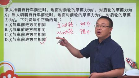 高中物理必修一精讲课第三章第3节课后练习第7题