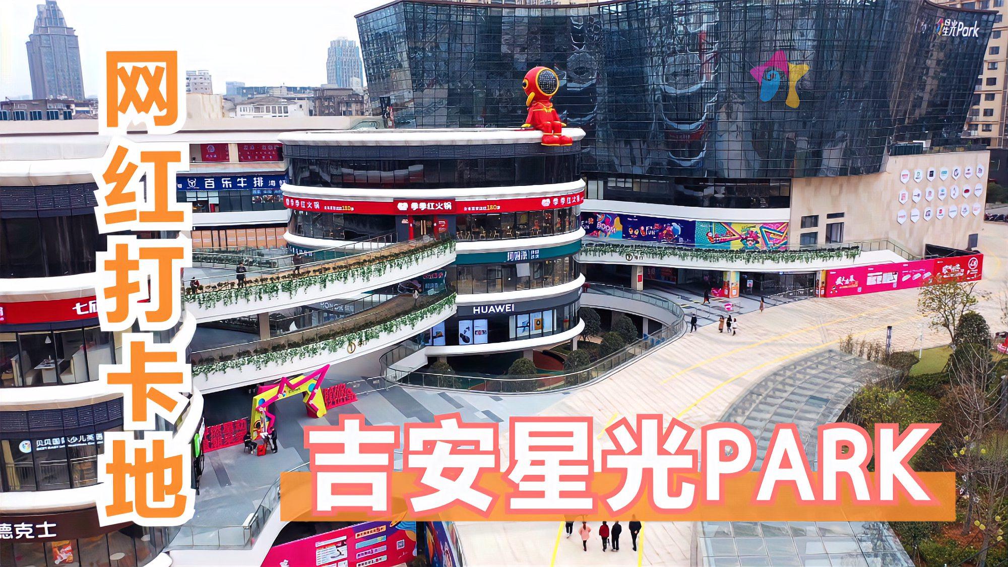 吉安新开了一家网红打卡购物公园?一起去看看!