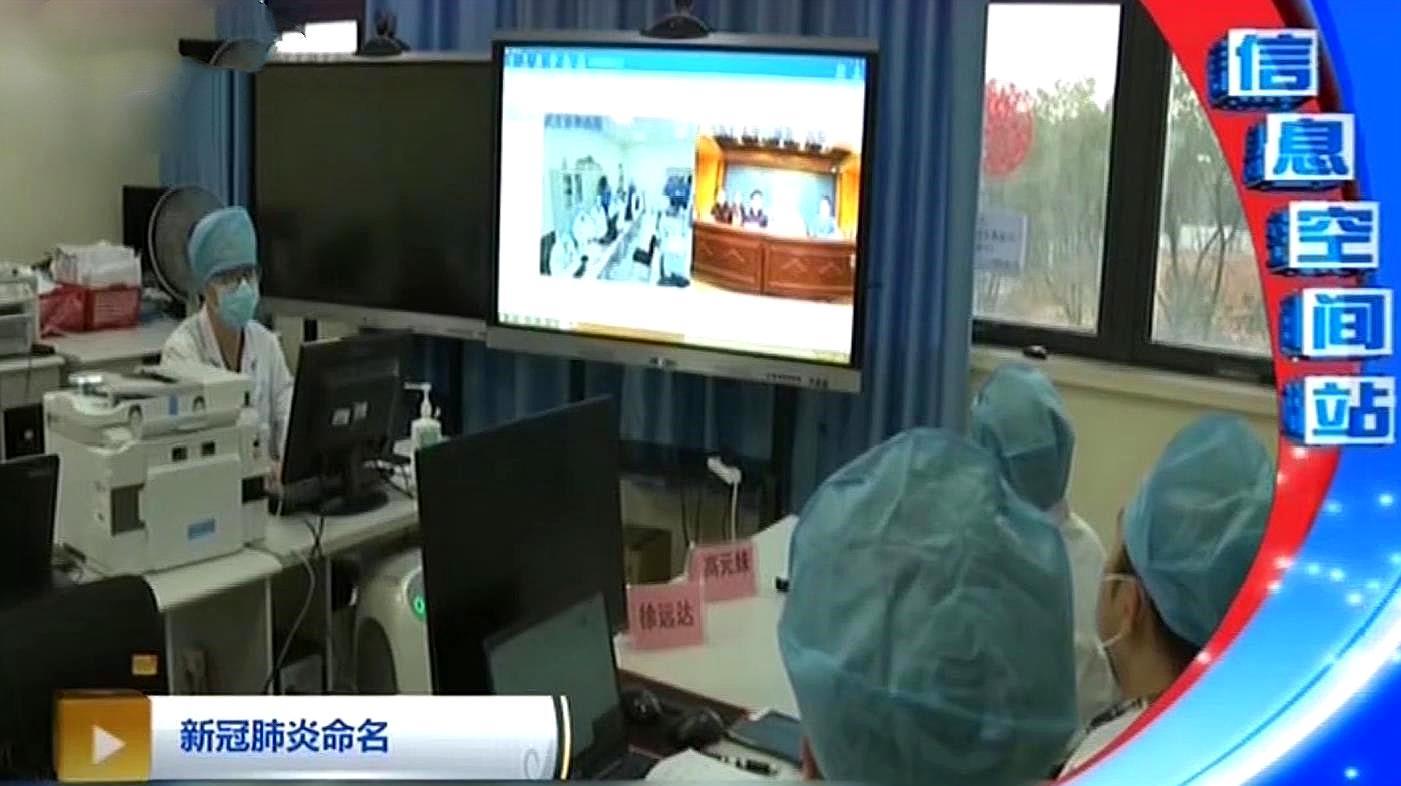 """世界卫生组织宣布消息,给新型冠状肺炎命名为""""COVID-19"""""""