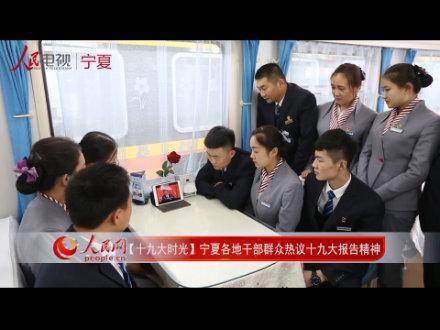 【十九大时光】宁夏各地干部群众热议十九大报告精神