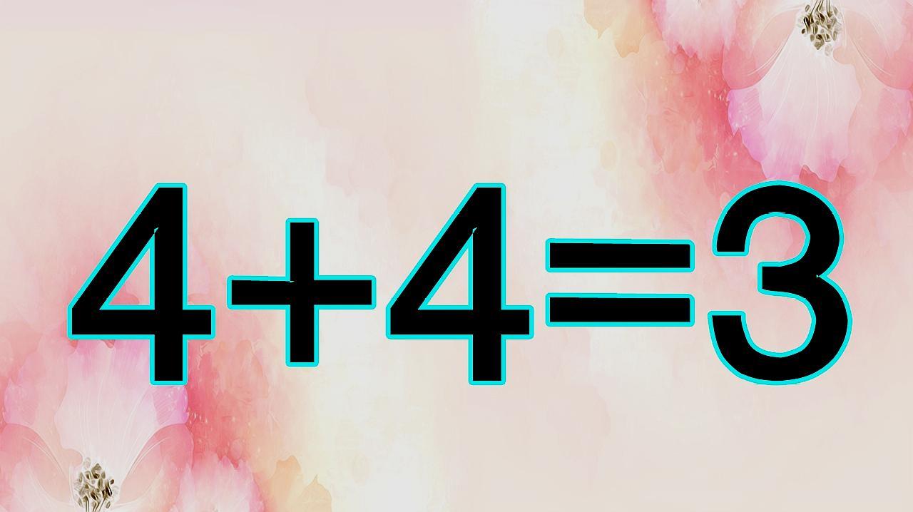 你是学霸吗?看似简单的奥数题4+4=3,实际难度很大,来试试吧!