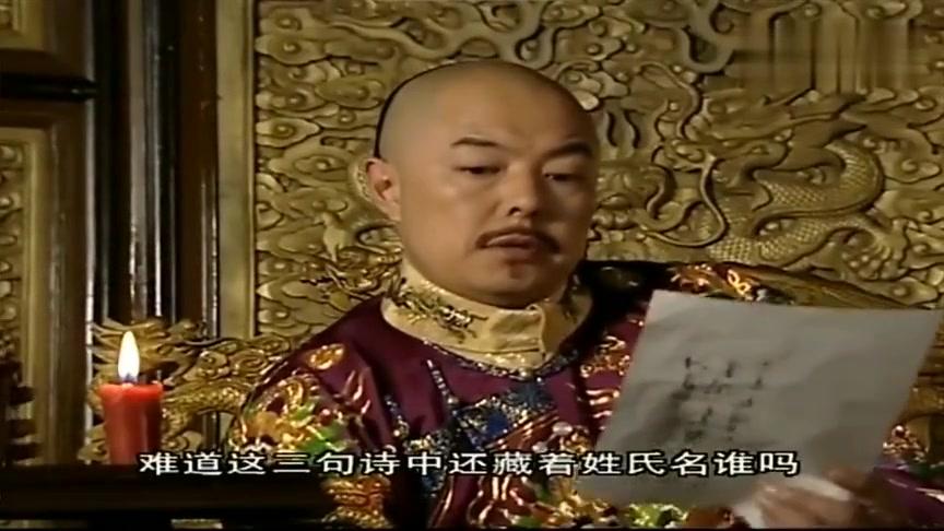 铁齿铜牙纪晓岚:皇上发现跟随自己十几年的贵喜,脸竟被人打肿了