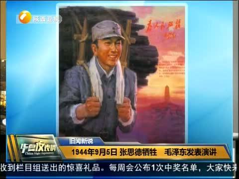 [华夏夜表情]1944年9月5日 张思德牺牲 毛泽东发表演讲