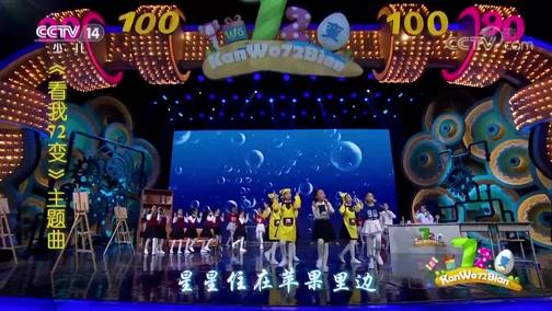 [看我72变]《看我72变》 表演:重庆市铜梁区龙都小学