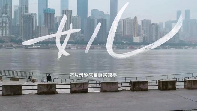 苹果发布新春短片女儿:iPhone11 Pro拍摄,周讯主演