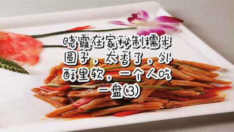 晓霞在家秘制糯米圆子,太香了,外酥里软,一个人吃一盘(3)