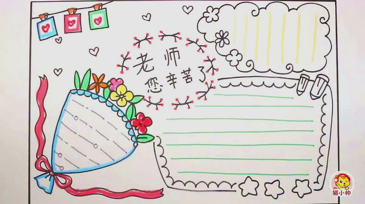 猫小帅画画教师节手抄报:教师节快到了,画一张手抄报送给老师吧
