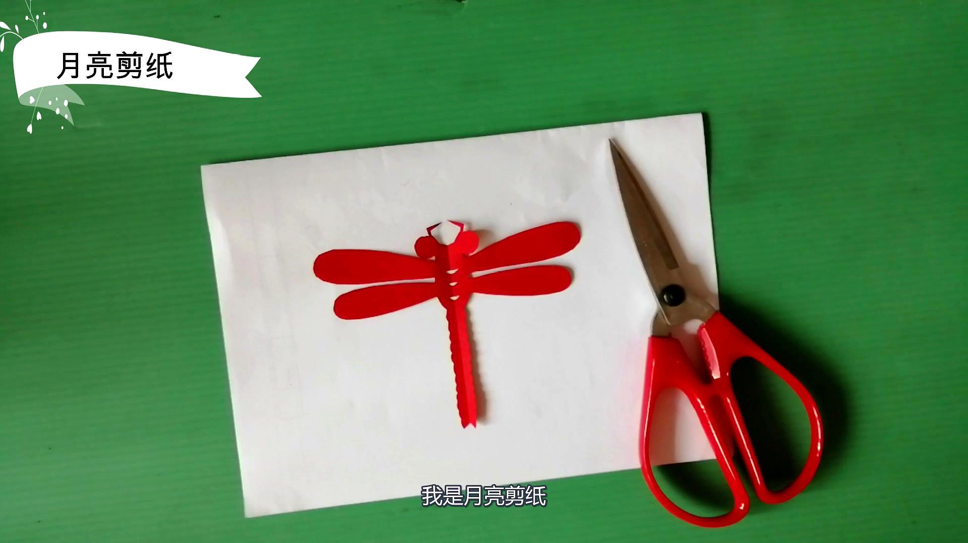 蜻蜓剪纸教学,简单易学又好看!