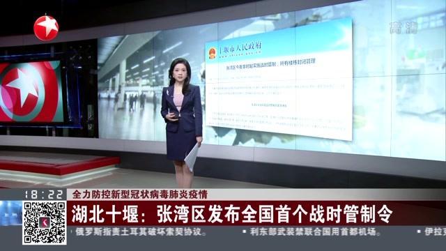 全力防控新型冠状病毒肺炎疫情:湖北十堰——张湾区发布全国首个战时管制令