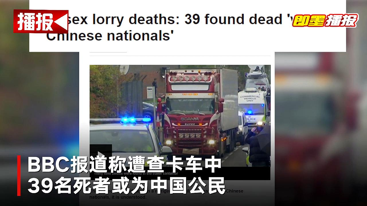 英媒:警方称卡车中39具尸体均为中国人