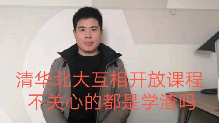 清华北大互相开放课程,不关心的人是学渣吗,也许有别的原因