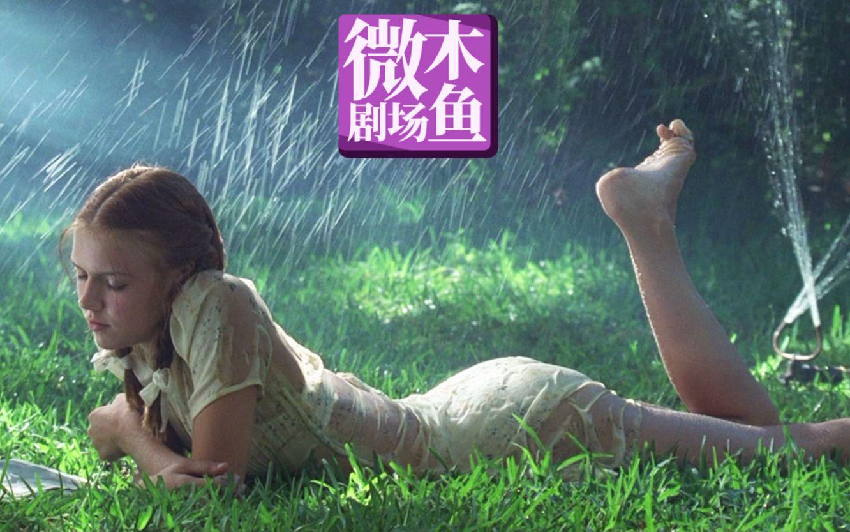 【木鱼微剧场】《洛丽塔》少女与大叔的禁忌之恋