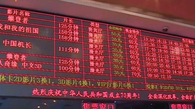 国庆大假主旋律电影受到追捧,《我和我的祖国》票房突破18亿