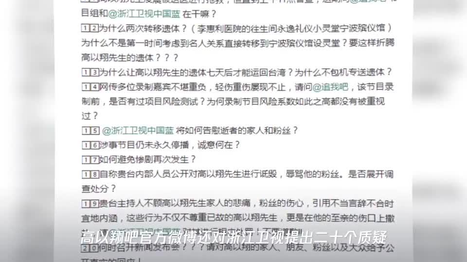 高以翔吧官博二十问浙江卫视,为何事发前的麦无法传到导播台呼救无人应答
