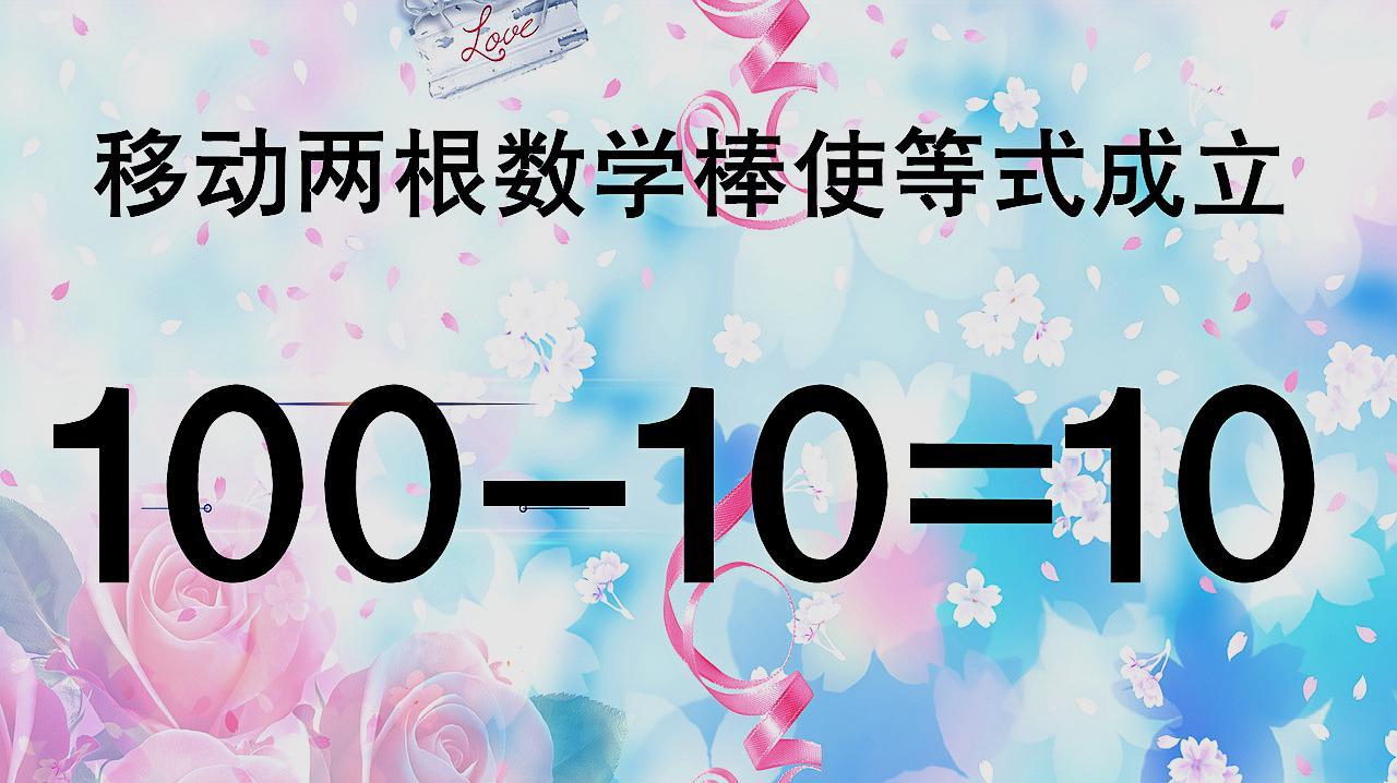 高智商的来,经典奥数10010=10,题目非常难,能把你难住吗?