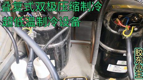 今天更换一台超低温制冷设备的压缩机,修好了过年钱是不用愁了