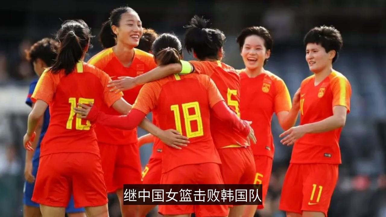 奥预赛中国女足5 比 0 大胜中国台北队,提前获得小组出线权