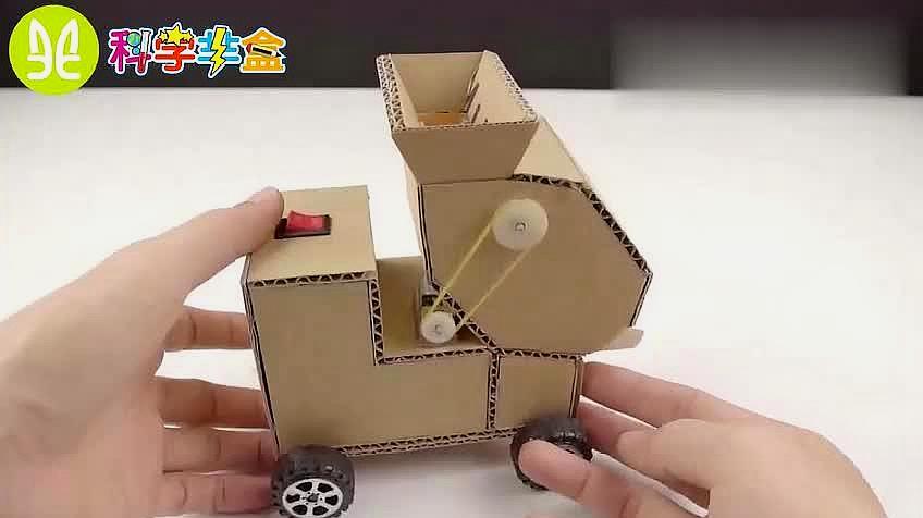 一等奖科技小制作做法:利用废纸板制作一个简单的碎石车