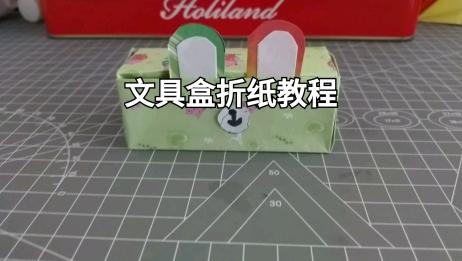 快开学了,diy一个文具盒折纸吧,简单又实用