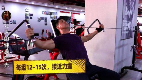 铁锤教练的指导,5个动作练胸部,胸大肌从未有过的极致泵感