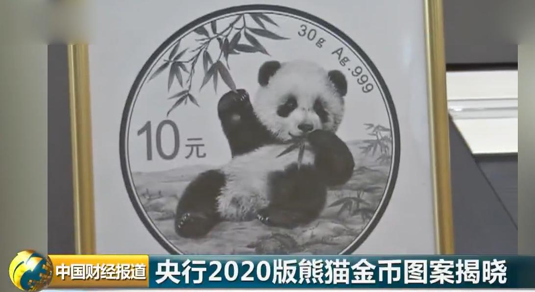 央行2020版熊猫金币图案揭晓 看看有啥新变化