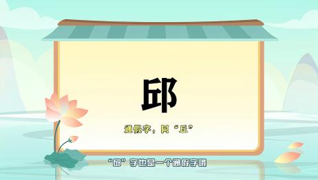 """快速了解汉字""""邱""""的读音、写法等知识点"""
