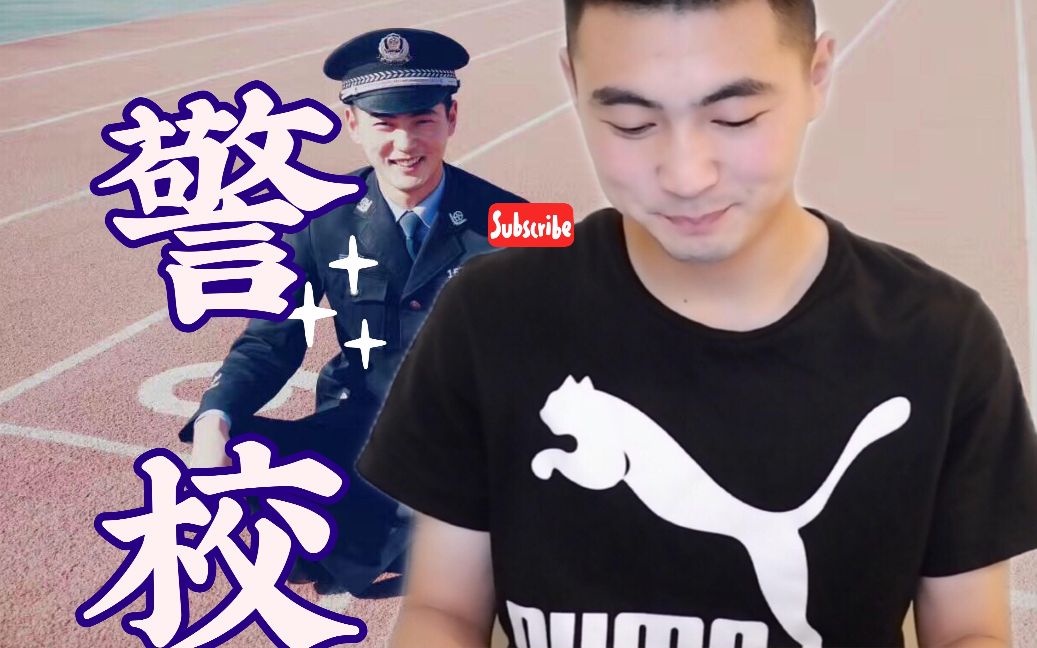 !!警校生报考!!中国人民公安大学的警校生活