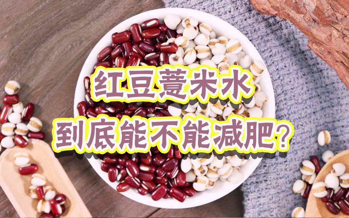 红豆薏仁水喝了能减肥,真的有那么神奇吗?健康医师为你揭开真相