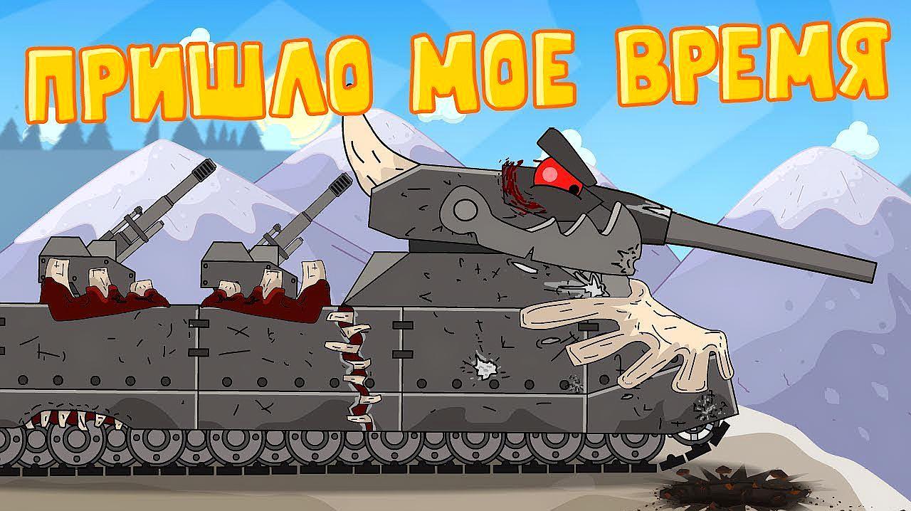 坦克世界动画:kv4与利维坦的相遇!这是击不穿防御吗?图片