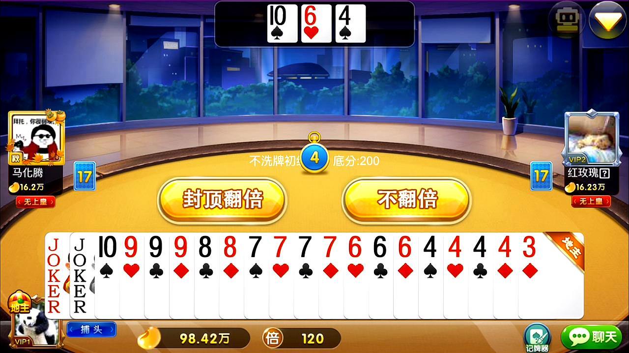斗地主:一把只输不赢的牌竟然被我打赢了,真的太让我吃惊了