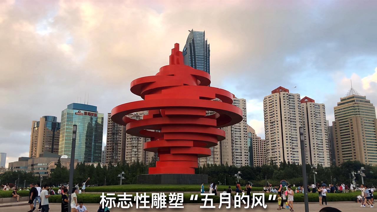 五四广场,青岛的标志性景观之一,来青岛一定要逛逛!