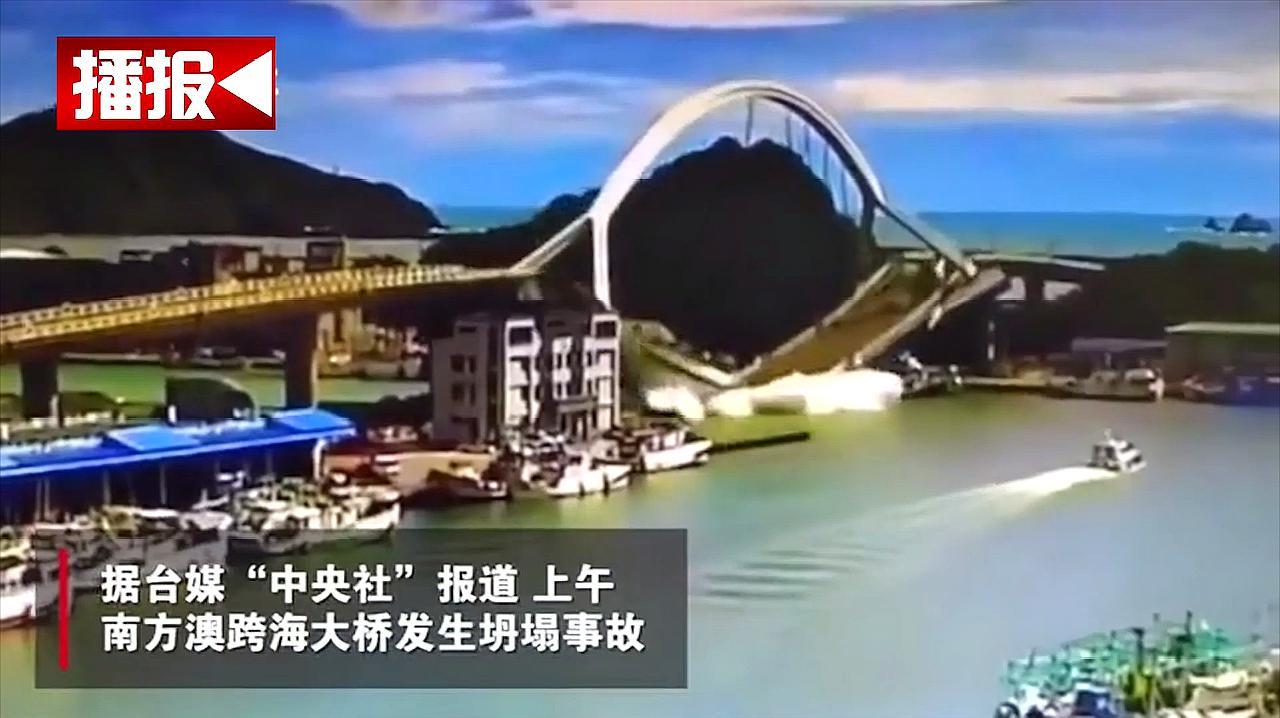 台湾南方澳跨海大桥坍塌现场:10秒钟桥体下坠,桥距海面18米